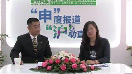2013上海车展高层访谈之上海铂众
