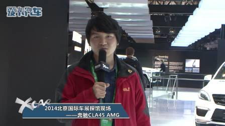 2014北京车展探馆奔驰CLA45 AMG
