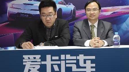 2014北京国际车展高层访谈之广汽传祺汽车