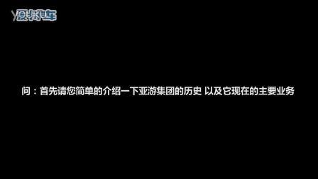 爱卡汽车专访 TMC战略合作伙伴亚游集团