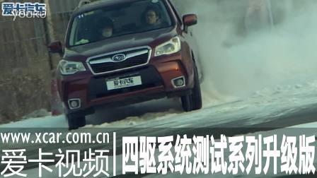 爱卡四驱测试凯迪拉克SRX(三轮)