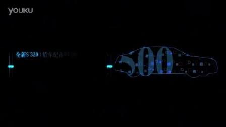 S 320 L USP视频 11.22