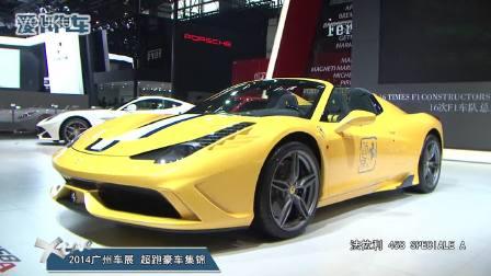 2014广州国际车展 超跑豪车静态赏析