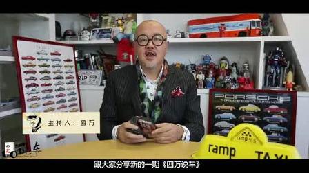 《四万说车》出租车的故事 (上)