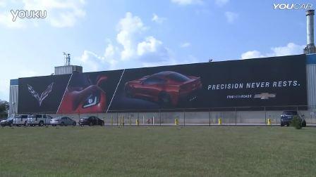幕后故事:参观雪佛兰Corvette生产线