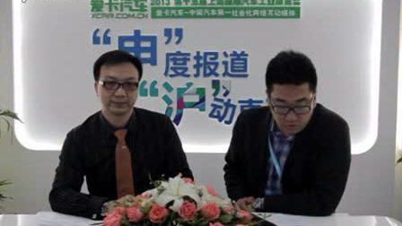 2013上海车展高层访谈之上德宝骏