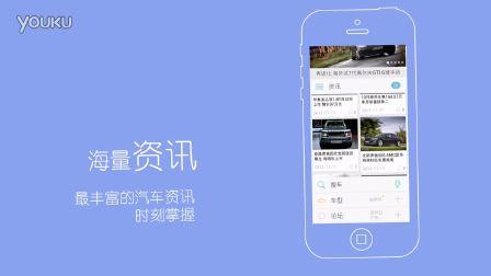 爱卡汽车5.0宣传视频