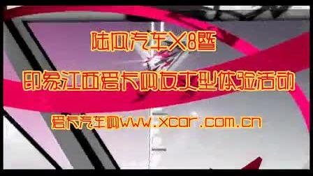 陆风X8印象江西