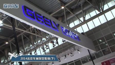 2014北京车展探馆集锦-下