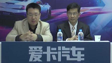 2014北京国际车展高层访谈之奇瑞汽车