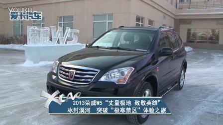 2013荣威W5 丈量极地 致敬英雄 爱卡汽车