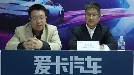 2014北京国际车展高层访谈之广汽菲亚特汽车