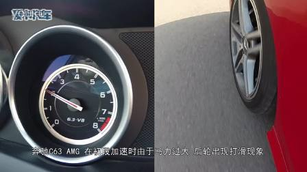 奔驰C63 AMG 起步演示 初段暴躁如野兽