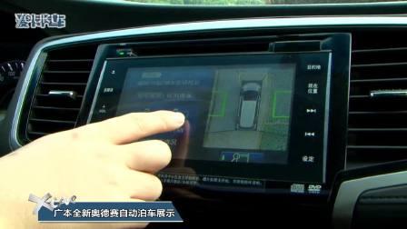 体验广汽本田全新奥德赛自动泊车功能
