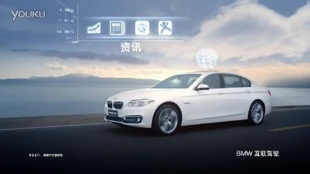 新宝马5系Li 搭载BMW互联驾驶技术