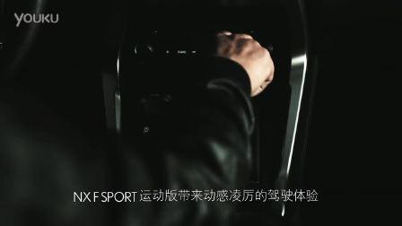 Lexus All-New NX F SPORT