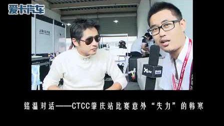 """爱卡对话——CTCC肇庆站比赛意外""""失力""""的韩寒"""