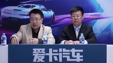 2014北京国际车展高层访谈之长安福特汽车