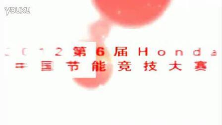 2012第6届Honda节能竞技大赛 精彩回顾