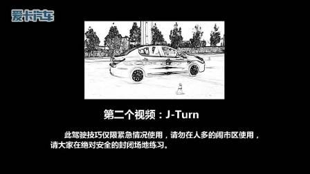 逃生驾驶技巧之二:J-Turn