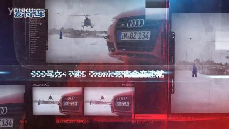 爱卡汽车 2014奥迪S5 芬兰冰雪试驾