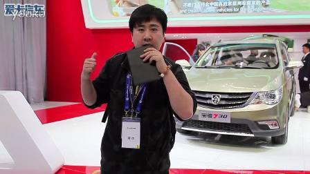 2014北京车展现场解读宝骏730