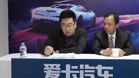 2014北京国际车展高层访谈之华泰汽车