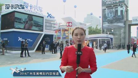 2014广州国际车展 美女主播看车展亮点