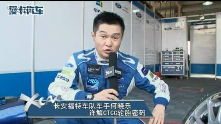 长安福特车队车手何晓乐 详解CTCC轮胎密码