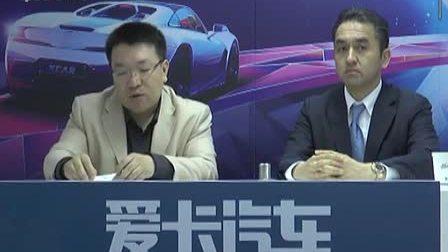 2014北京国际车展高层访谈之广汽本田汽车
