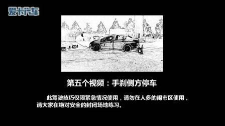 逃生驾驶技巧之五:手刹侧方停车