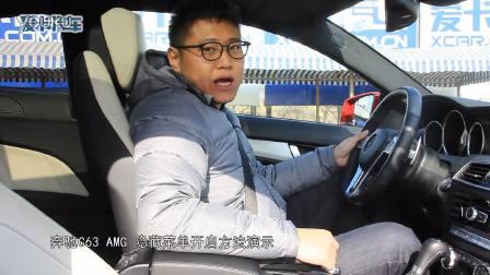 奔驰C63 AMG 隐藏菜单开启&关闭方法