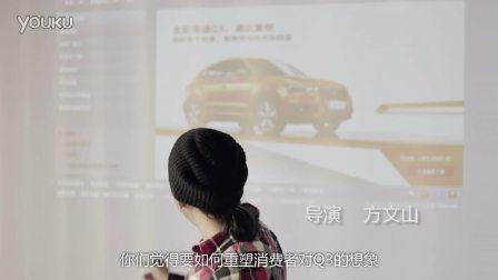 奥迪Q3专题视频-方文山预热30s-11.8