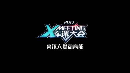 2017XMEETING 高尔夫燃动高能