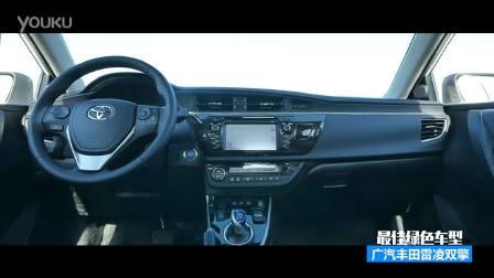 《最佳绿色车型》广汽丰田雷凌双擎