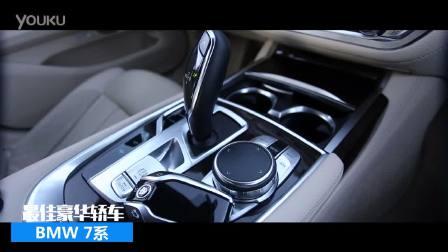 《最佳豪华轿车》BMW7系