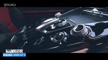 《运动风范奖》梅赛德斯-AMG GT S