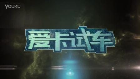 爱卡试车 15款东风本田CR-V重