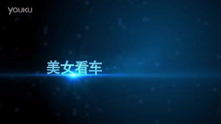 美女看车 2015上海车展日产LANNIA蓝鸟