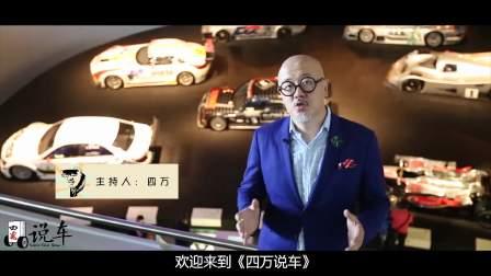 《四万说车》AMG探秘之旅(下)