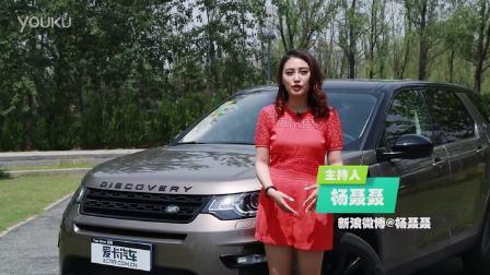 爱卡试车 路虎发现神行全能的中型SUV