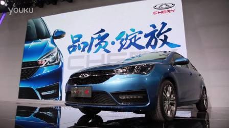 2015广州车展 奇瑞家族新成员艾瑞泽5