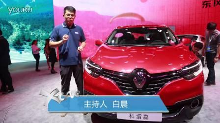 2015广州车展 雷诺科雷嘉新晋紧凑SUV