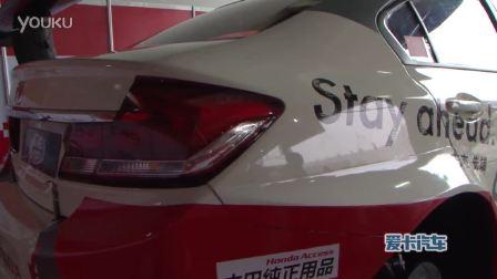 2015CTCC房车锦标赛东风本田车队介绍
