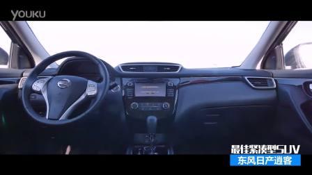 《最佳紧凑型SUV》东风日产逍客