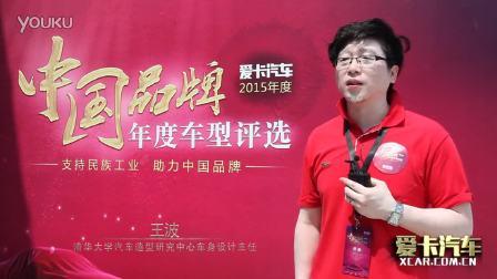2015中国品牌评选活动获奖车型之中华V3