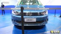 2015广州车展 MPV新选择上海大众途安L