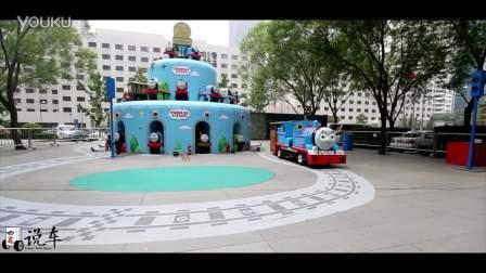 《四万说车》托马斯小火车的奇妙世界上
