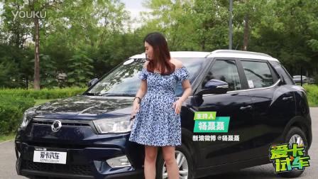 爱卡试车 有颜值的小型SUV双龙蒂维拉