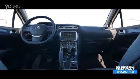 《最佳紧凑型车》雪铁龙C4世嘉